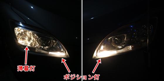 薄暮灯とポジション灯.JPG