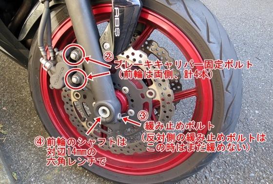 バイクの前輪を外す