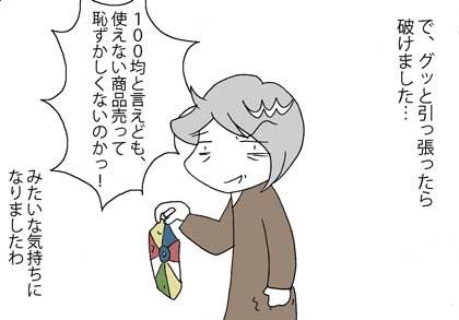 きらめき4