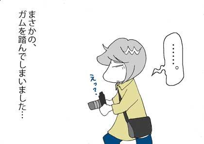 神田じゃないの6
