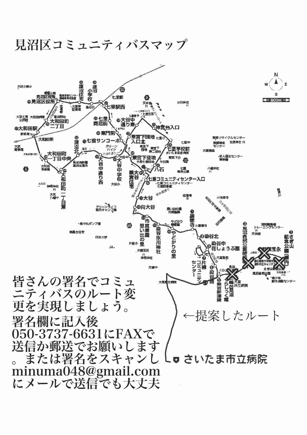 見沼区バスマップ