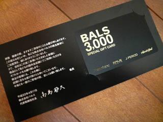 100418バルス