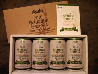 100514アサヒビール