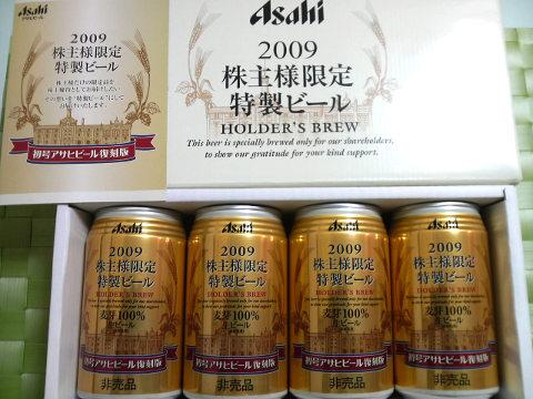 2502_0904227_アサヒビール株主限定ビール