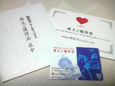 3731_2010_京王ズ株主優待