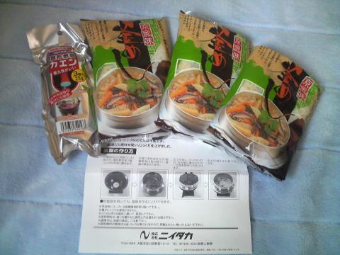 4465_2010_ニイタカ3月末株主様優待品