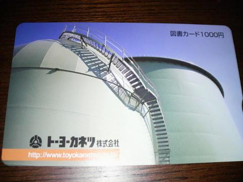6369_2010_トーヨーカネツ株主総会土産