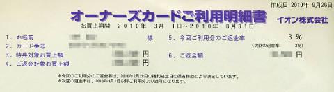 8267_2010_イオンオーナーズカード利用明細書9月
