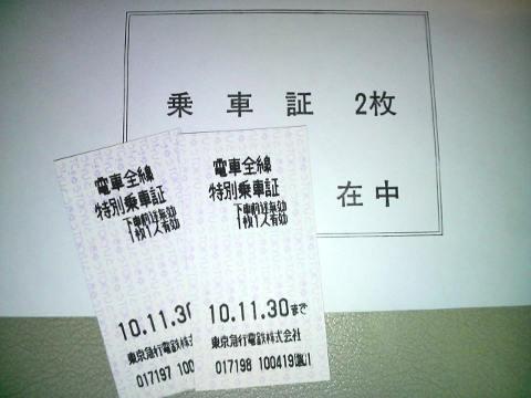9005_2010_東京急行電鉄株主総会土産