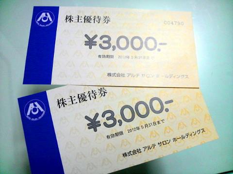 2406_2011_アルテサロンホールディングス株主優待券