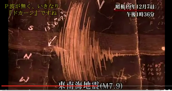 20160417東南海地震19471207