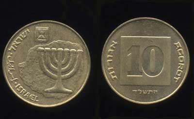 20160427イスラエル硬貨