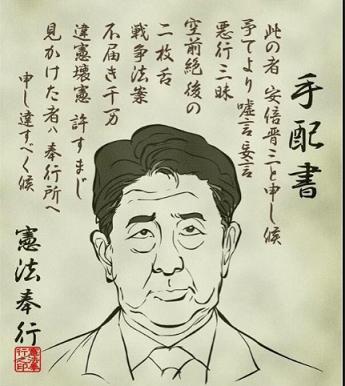 20160524安倍晋三手配書