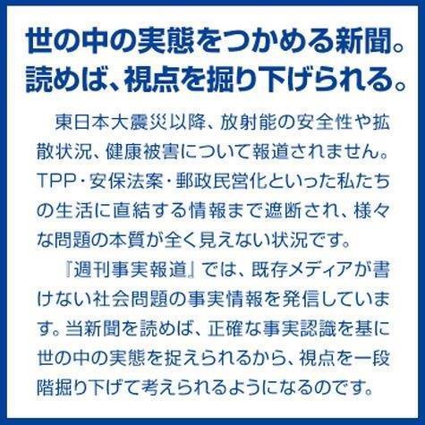 20160605週間事実報道