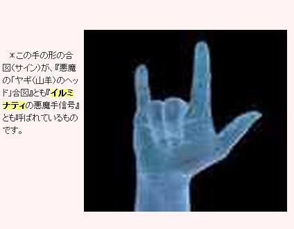 20160617悪魔イルミナティの手信号