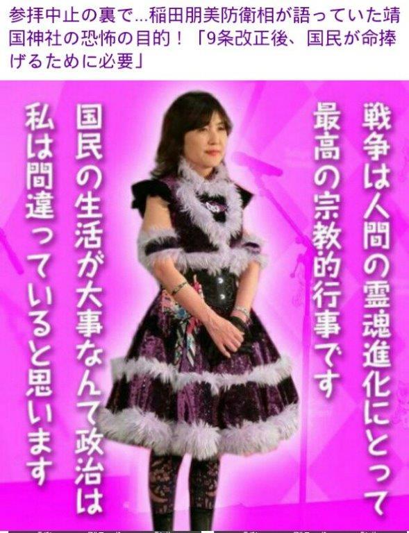 20160815稲田朋美