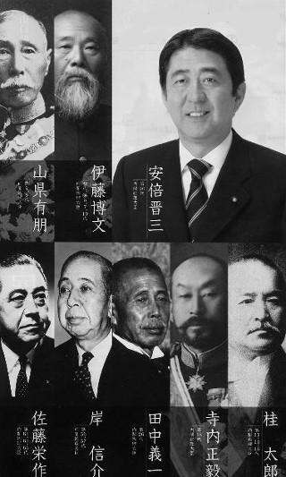 20160816田布施出身首相8人