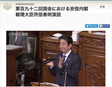 20160927所信表明演説で規律と拍手を促した安倍首相
