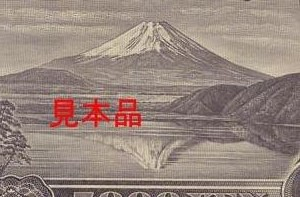 20150902シナイ山富士山1000円札1