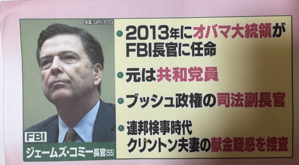 20161115コミ―FBI長官