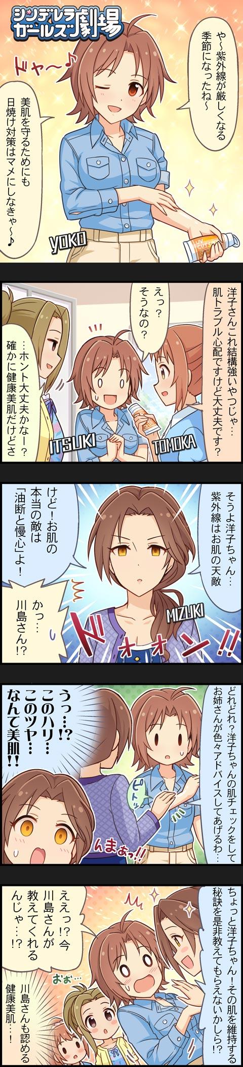 youkokawasima (3)