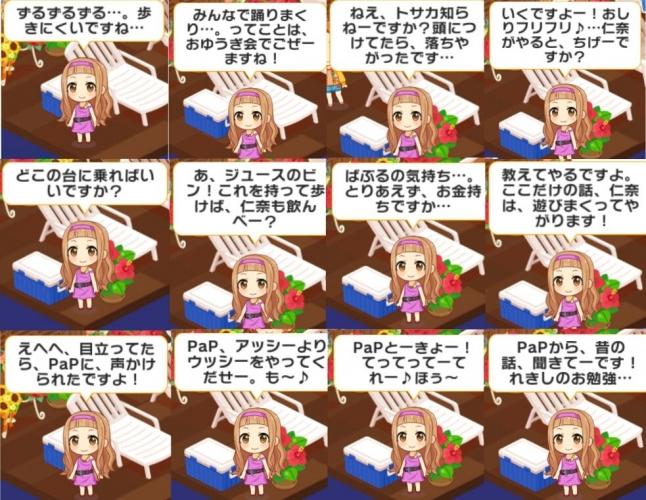 7torisoku_1701R.jpg