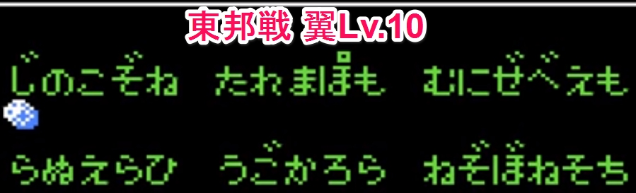 FCキャプテン翼Lv10 東邦戦