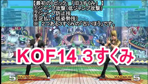 kof14 3すくみ