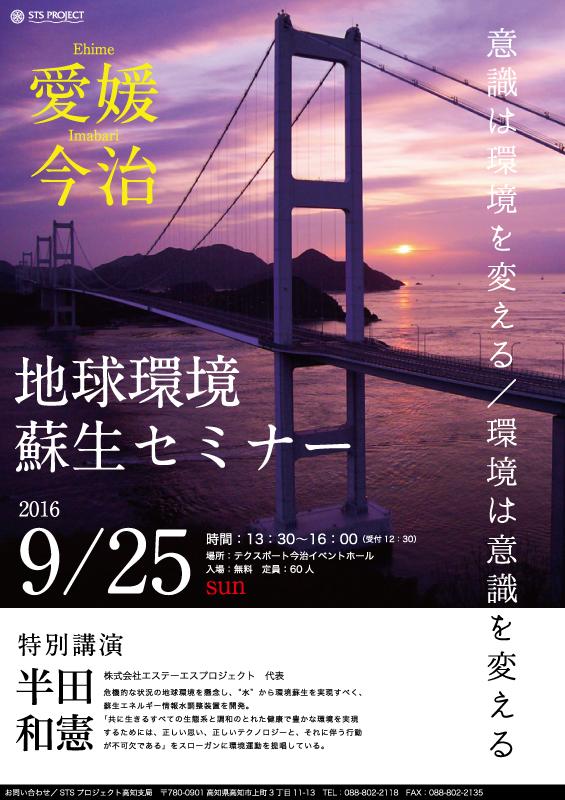 20160925今治セミナー(表)