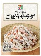 ごぼうサラダ 113円(税込121円)