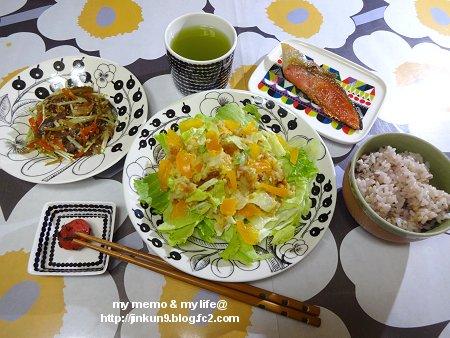 なんとなく6-12 UNKKO イエローイタリアントマト dw コロッケポテトサラダ  1
