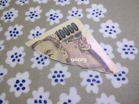 破 れ た 1 万 円 札  1