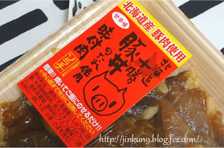 なんとなく9-02 北海道 十勝 豚丼 1