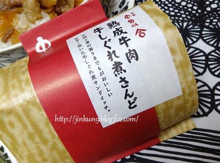 """なんとなく9-06 京都 中勢以の""""牛肉しぐれ煮さんど"""" 1"""