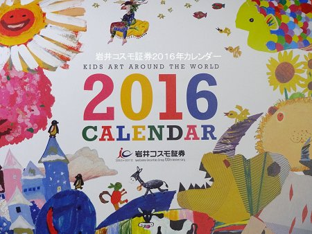 岩井コスモ証券2016年カレンダー 0