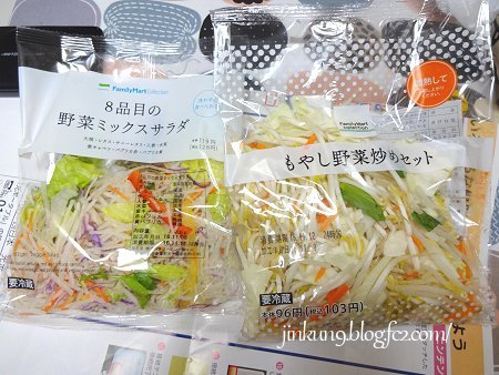 なんとなく11-10 出かけた時 FamilyMartで野菜セットを買って来た