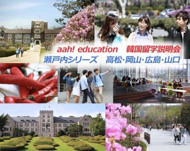 韓国留学をするならアーエデュケーションの説明会へ行こう!
