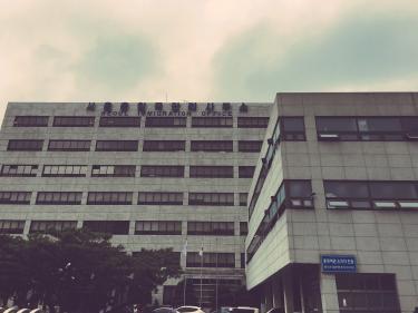 出入国管理事務所