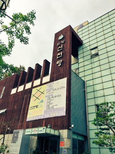 韓国で初めての温泉はこちらにしました。新泉湯。