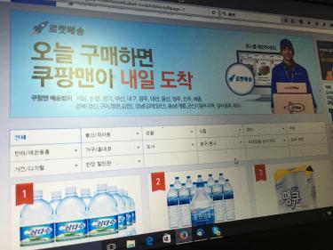 韓国の便利な通販サイト、クーパン!