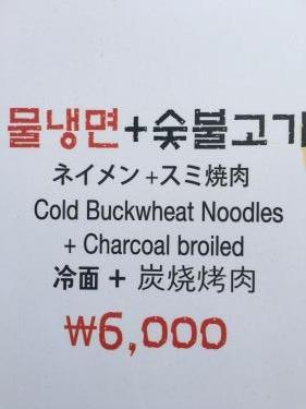 ネイミョンとスミ焼き肉w