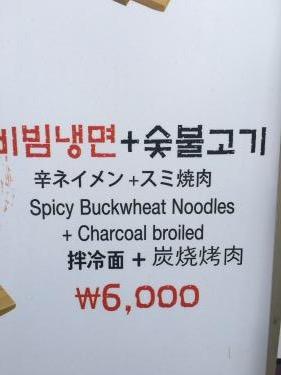 冷麺のれがネンミョンのねに・・w