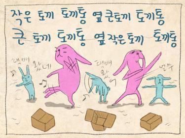 韓国語で早口言葉??!