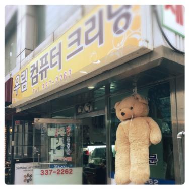 韓国では人形もクリーニングw