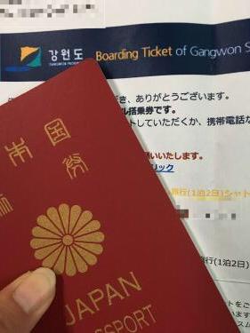 韓国内の旅ですが今回必要だったもの。パスポート。
