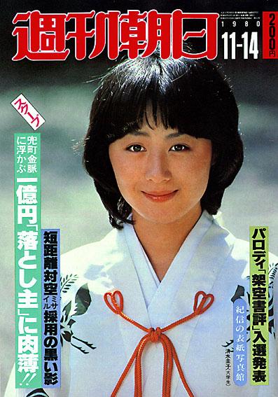 asahi1980_41.jpg