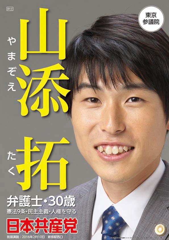 yamazoe_poster1.jpg