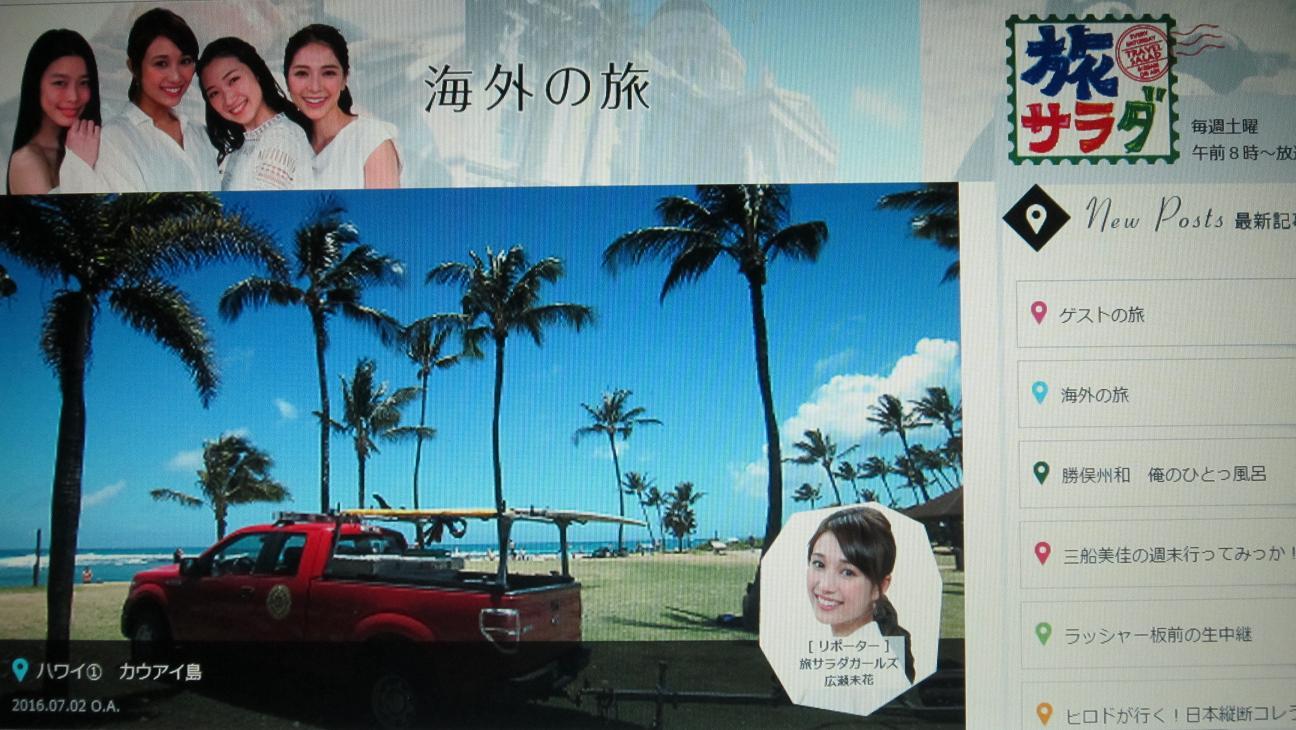 旅サラダ2016ハワイ