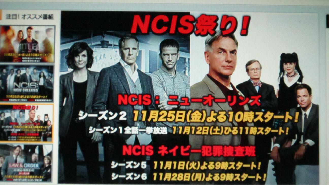 NCIS④