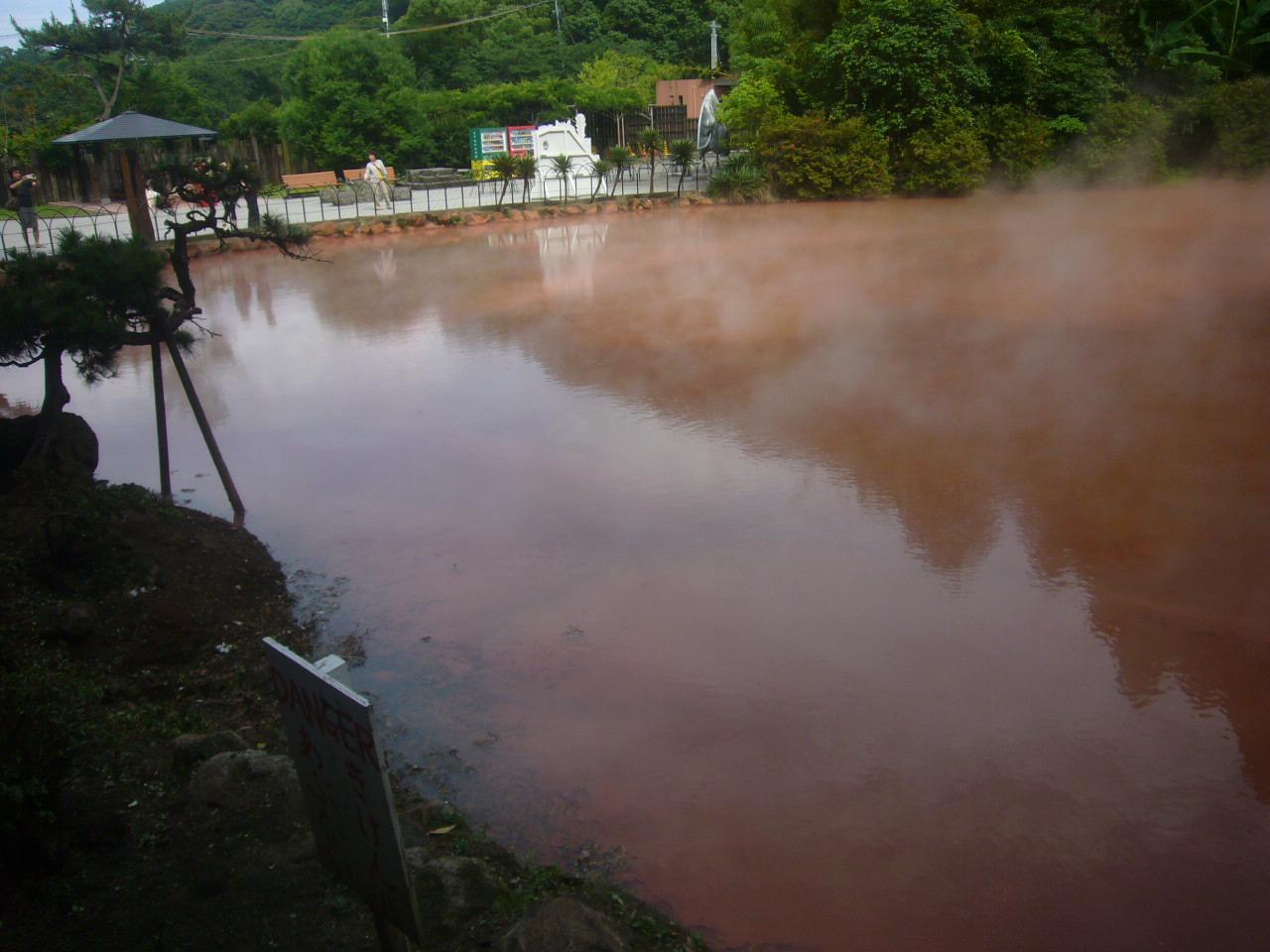 血の池地獄 H28.6.17